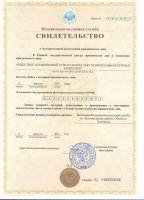 svidetelstvo_o_gosudarstvennoy_registratcii_juridicheskogo_litca
